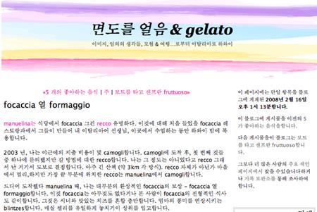 blog in korean.png