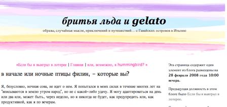 blog russian